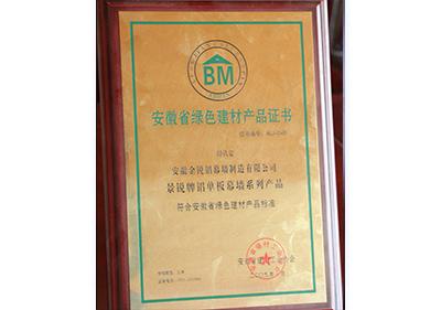 安徽省绿色建材证书