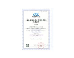 绿色建筑选用产品导向目录入选证书