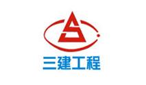 安徽三建工程有限公司