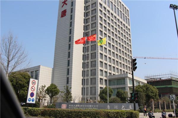 中国大唐集团使用金锐氟碳冲孔铝单板案例