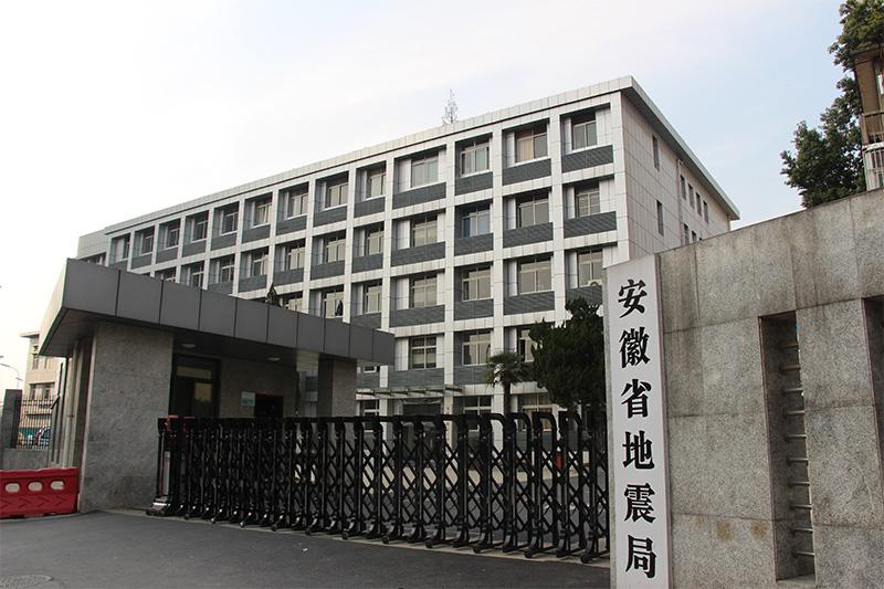 安徽省地震局使用仿石材铝单板、冲孔铝单板案例