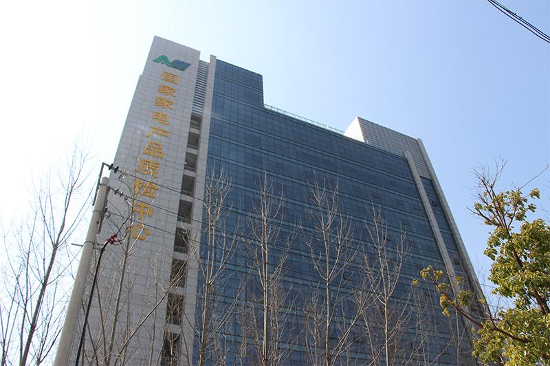 中国国家家电产品检测中心使用金锐氟碳冲孔铝单板案例