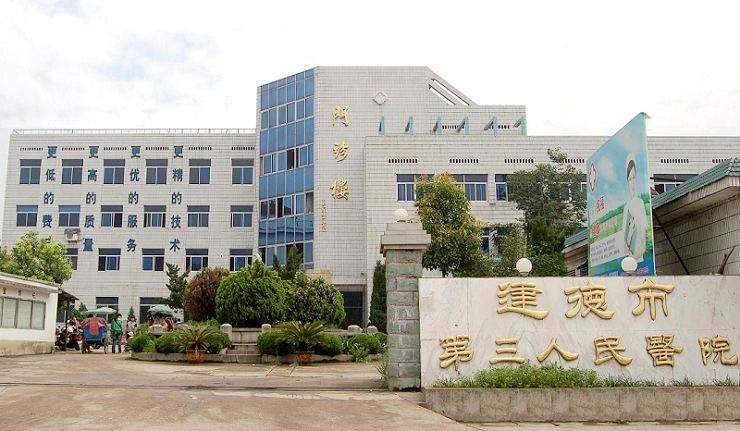 浙江建德市人民医院使用金锐薄石材饰面保温一体板案例