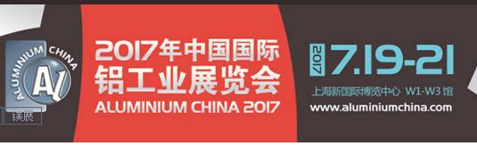 2017年中国国际铝工业展览会将于上海举办