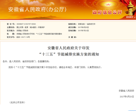 """安徽省印发""""十三五""""节能减排实施方案通知"""
