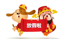 安徽金锐铝幕墙制造有限公司2018春节放假通知