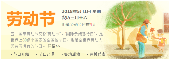"""安徽金锐铝幕墙制造有限公司2018年""""五一""""劳动节放假安排"""
