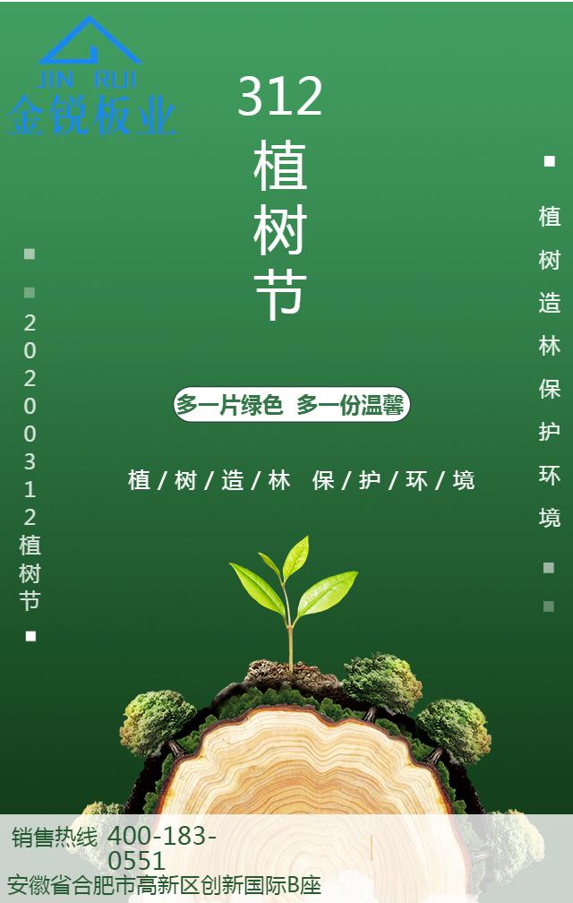 安徽金锐板业·3.12植树节
